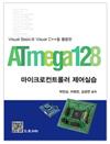 ATmega128 마이크로컨트롤러 실습